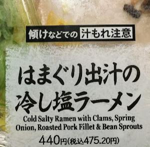 はまぐり出汁の旨み広がる 冷し塩ラーメン