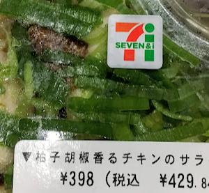 柚子胡椒香るチキンのサラダ