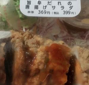 旨辛だれの唐揚げサラダ