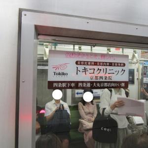 京都の地下鉄にトキコクリニックの広告!