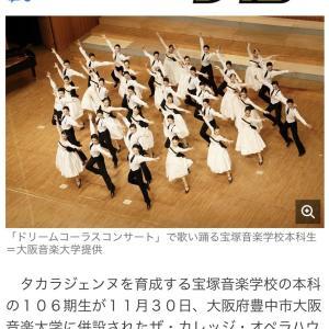 青春って素敵   ~宝塚音楽学校のコンサート