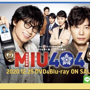 「MIU404」と「椿の花咲く頃」に共通して流れるテーマ