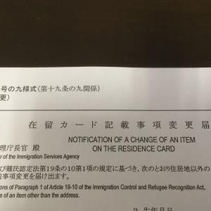 パスポートの名前が新しくなったらすること〜その1〜