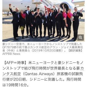 クアンタス航空、19時間直行便!