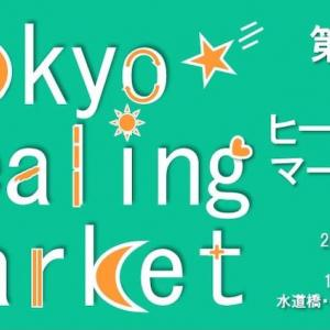 11/30 ヒーリングマーケットと12/1 心と体が喜ぶ癒しフェスティバルのイベントご案内!