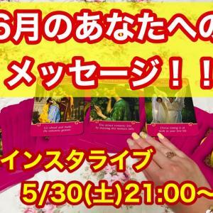 5月30日「見るだけで元気がでる!」カードリーディングインスタライブテーマとは?!
