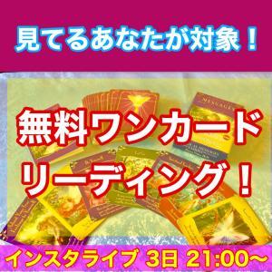 今夜21:00~ 7月3日(月)ライブテーマは「無料ワンカードリーディング」【インスタライブ】