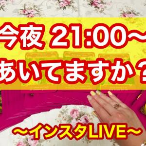 【インスタライブ】6月13日カードリーティングテーマとは?「変化したいあなたへのメッセージ!」