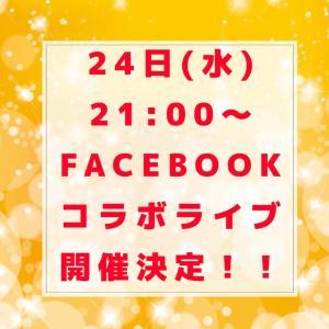 【Facebook初ライブ】6月24日「太陽戦隊入隊面接×勇気がでるメッセージ」