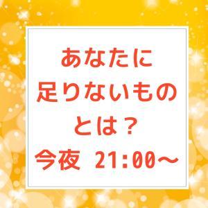 【インスタライブ】7月13日(月)21:00~ライブテーマは「今のあなたに足りないものとは?」