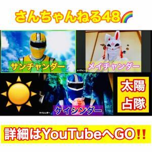 【YouTube】太陽占隊!さんちゃんねる48!ついにホワイト登場?!数理法でメンバー戦力分析!
