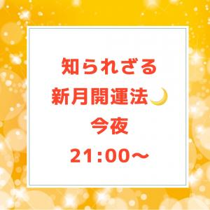 【インスタライブ】7月21(日)21:00~ライブテーマは「知られざる新月開運法!」