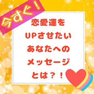 【インスタライブ】7月23(木)21:00「今すぐ恋愛運をアップさせたいあなたへのメッセージ!」
