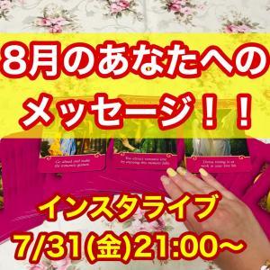 7月31日21:00~「8月のあなたへのメッセージ!」カードリーディングインスタライブご案内