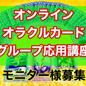 【募集】8月オンラインオラクルグループカード応用講座モニター様募集のご案内!