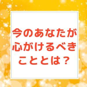 今夜21:00~ 7月13日(木)ライブテーマは「今のあなたが心がけるべきこととは?」
