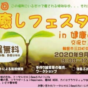 【イベント出展】9月27日(日)癒しフェスタ in 健康の森 出展決定!!