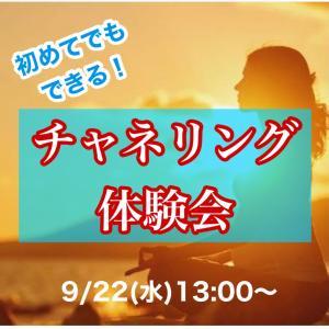 【増席1名】9月22日(水)初めてでもできる「チャネリング体験会・サロンオープンデー」のご案内