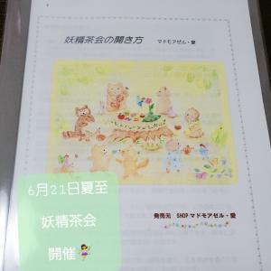 【6月21日 20時半〜】 晴香の夏至の妖精茶会開きます!