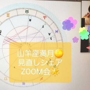 【オンライン・ZOOM】牡羊座満月会 10月19日21時30分〜開催します!