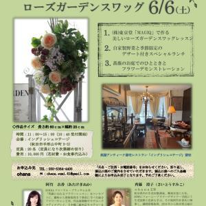 6月6日(土)講座延期のお知らせ。来年薔薇の咲く頃にまた笑顔でお会いしましょう