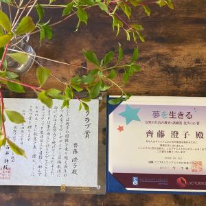 ありがとうございます!夢を生きる女性のための教育訓練賞