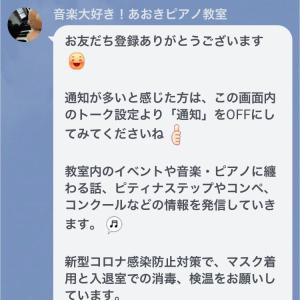体験レッスン@ご入会&ピアノ指導者仲間との定例会    12/16