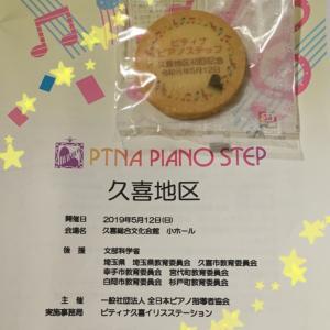 5/12     久喜ピティナピアノステップ