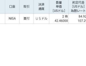 【MO】高配当のアルトリア・グループを新規購入。