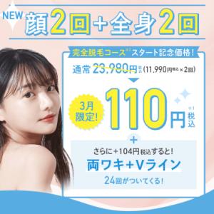【ミュゼ2021年3月のキャンペーン】完全脱毛コースなら顔も全身もまるごと2回分110円