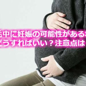 脱毛中に妊娠の可能性がある場合はどうすればいい?注意点は?