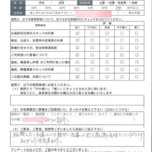アンケート、ご回答頂きました。…横浜山手本牧でお花の葬儀、家族葬・生花祭壇なら 本牧葬儀社