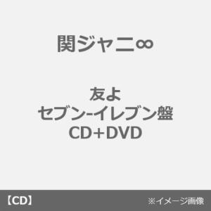 【これは強い!!】関ジャニ∞/友よ(セブン‐イレブン盤/CD+DVD)