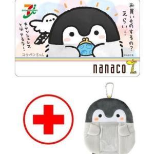【予約解禁!期間短いよ】nanacoカード付きポーチ コウペンちゃん