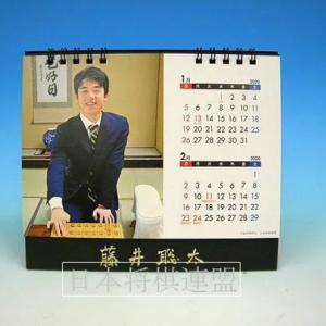 【本日販売開始!かなり人気かと】2020年 #藤井聡太 卓上 #カレンダー #将棋