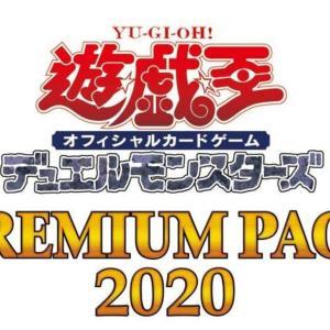 【一般販売分予約解禁】遊戯王OCG デュエルモンスターズ PREMIUM PACK 2020 BOX