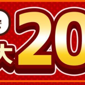 【MAX4000円還元!】オムニセブン大満足フェア Nintendo Switch Liteがぴったり?