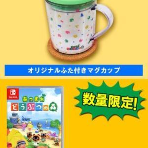 在庫復活中【新品】【ゲオ限定】あつまれ どうぶつの森+オリジナルふた付きマグカップ