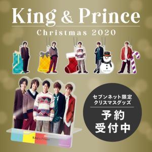 【予約開始/セブンネット限定】King & Prince×クリスマスグッズ