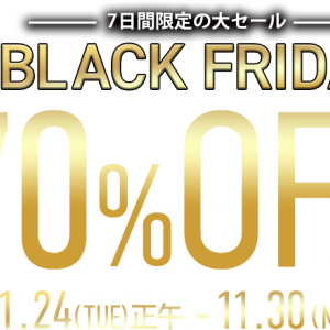 【最大70%off!!】セブンネットショッピング BLACK FRIDAY 本日正午から開催