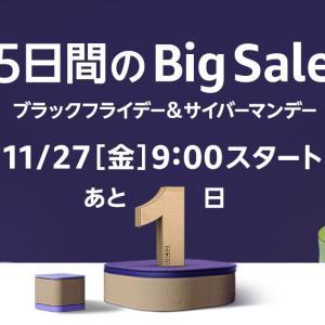 【いよいよ明日9:00~開催‼】5日間のBig Sale Amazonブラックフライデー&サイバーマンデー【注目商品一挙】