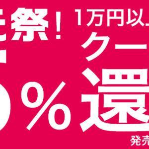 【HMV2日間のブラックフライデー大還元祭】1万円以上で35%クーポン還元の神キャンペーン実施中‼