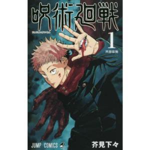 【12月下旬入荷予約可能】呪術廻戦 0~14巻 コミックス