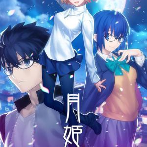 【楽天ブックス予約開始/オリジナル特典付き】月姫 -A piece of blue glass moon- 初回限定版