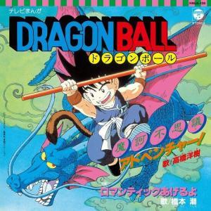 【予約開始】『ドラゴンボール』と『ドラゴンボールZ』のアナログ盤が復刻!魔訶不思議アドベンチャー!/ロマンティックあげるよ