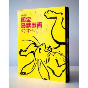 【結構プレってました】特別展「国宝 鳥獣戯画のすべて」公式図録【入荷予約】