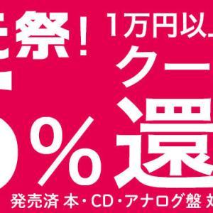 【5月20日まで/HMV神キャンペーン開催中】1万円以上購入で35%クーポン還元…!藤井風など