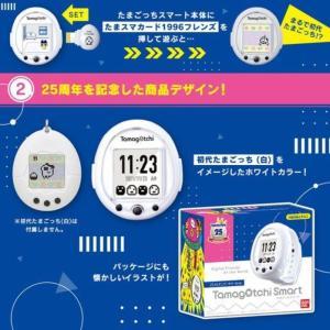 【限定ホワイトカラー/世界最速お届け分/抽選販売】Tamagotchi Smart 25th アニバーサリーセット #NiziU #たまごっち