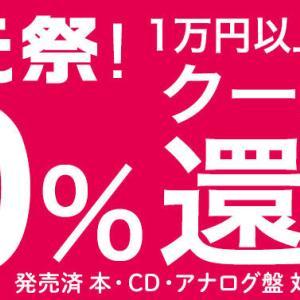 6/22(火)まで!HMV大還元祭!1万円以上で30%クーポン還元!発売済 本・CD・アナログ盤 対象