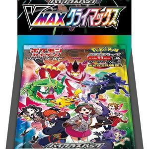 【Amazon予約開始】ポケモンカードゲーム ソード&シールド ハイクラスパック VMAXクライマックス BOX